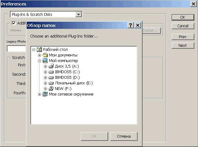 Plug-ins&Scratch Disk
